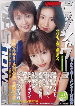 【及川奈央動画】【AIリマスター版】Vip-Shower3 -マニアック