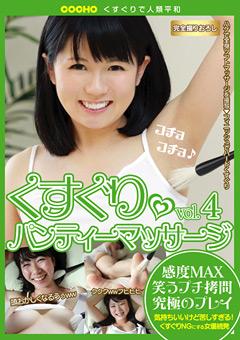 くすぐり パンティーマッサージ vol.4