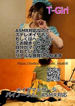 【妃咲姫動画】メイドエロマッサージ-バイノーラル、ASMR対応 -マニアック
