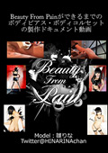 Beauty From Pain 施術動画
