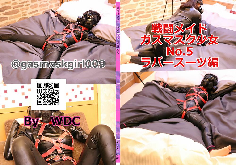戦闘メイド ガスマスク少女 NO5