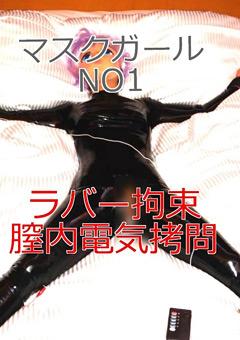 マスクガール NO1 ラバー拘束膣内電気拷問