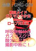 戦闘メイド ガスマスク少女 No.9 ロープ拘束編