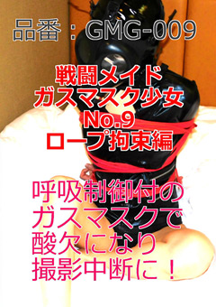 【マニアック動画】戦闘メイド-ガスマスク少女-No.9-ロープ束縛編