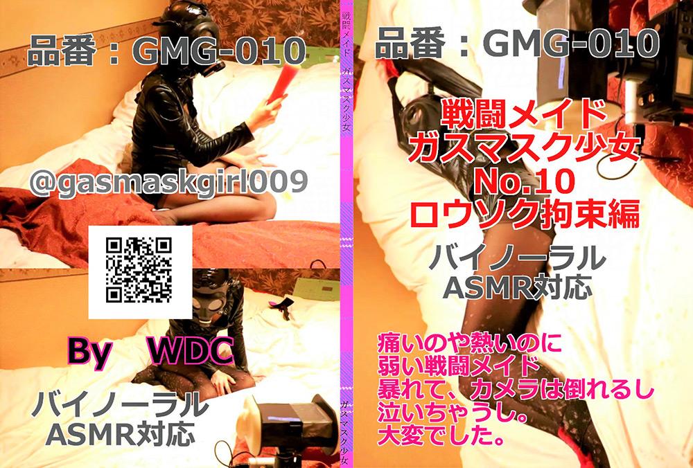 戦闘メイド ガスマスク少女 No.10 ロウソク拘束編