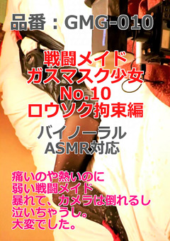 【マニアック動画】戦闘メイド-ガスマスク少女-No.10-ロウソク束縛編