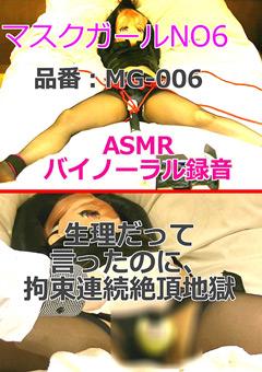 【マニアック動画】マスクガール-NO6-束縛連続絶頂地獄