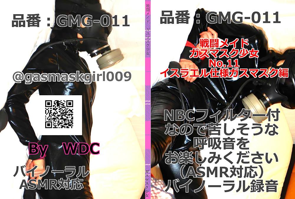 ガスマスク少女N11