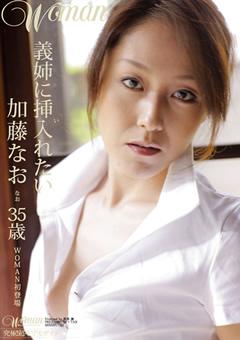 DUGA 義姉に挿入れたい 加藤なお 35歳