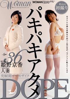 DUGA Age36 姫野京香 人妻 パキパキアクメDOPE