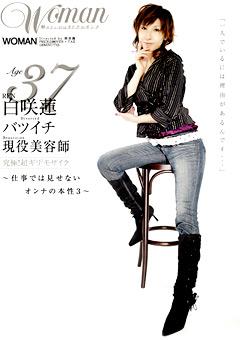 DUGA Age37 白咲蓮 バツイチ 現役美容師