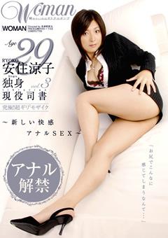 安住涼子3 29歳 独身 現役司書~新しい快感アナルSEX~