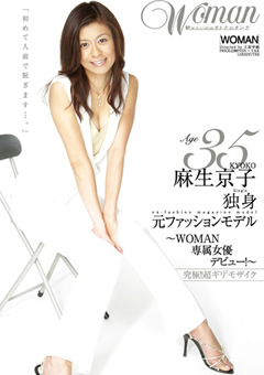 DUGA Age35 麻生京子 独身 元ファッションモデル