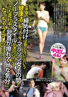 「上半身の締め付けは良くない」という健康法に則って、今、マラソン女子の間でノーブラスタイルが流行っている!でも走行中に乳首が擦れてHな気分になっちゃうらしい…