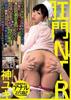 【神ユキ動画】肛門NTR-神ユキ-マニアックのダウンロードページへ