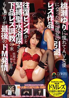 【麻生知香動画】桃瀬ゆりに憧れてAV女優になった私。 -レズビアン