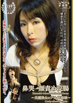 鼻哭 顔責め浣腸 〜美麗熟女のプライド崩壊〜