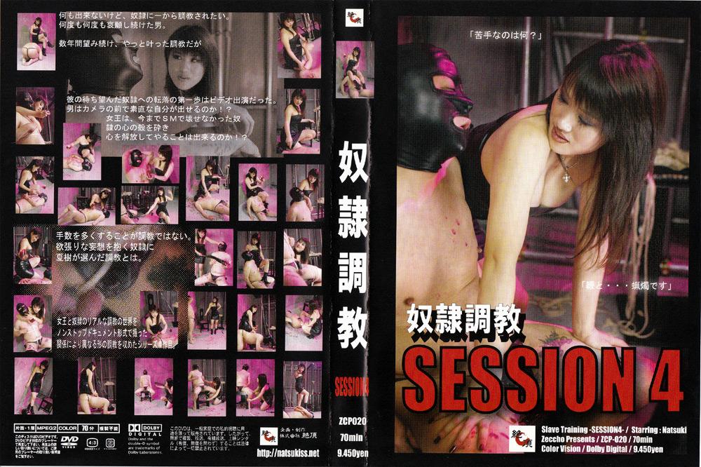 奴隷調教 SESSION4