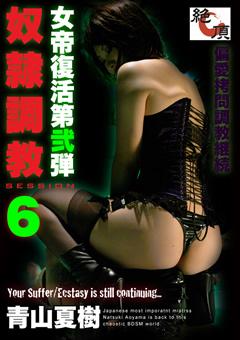 女帝復活第弐弾 奴隷調教 SESSION6