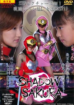 忍 SHADOW SAKURA