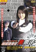 未来女忍者ライアン外伝 秘密捜査官 美奈子