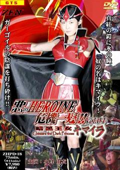 悪のヒロイン危機一髪!!Vol.04 暗黒王女キマイラ