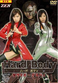 HardBody 女サイボーグスパイ
