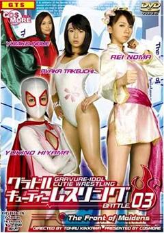 グラドルキューティーレスリング BATTLE03 The Front of Maidens