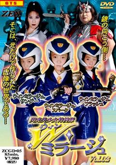 閃光美少女特捜隊 ウィンミラージュ Vol.02