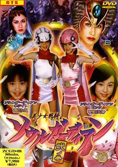 美少女戦騎ソウルガーディアン弐ノ巻