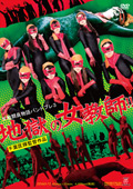 女戦闘員物語 バンドブレ3 地獄の女教師!!