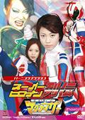 スーパーヒロイン列伝 磁力戦士マグナイザー1 01-02