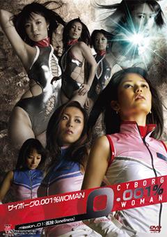 サイボーグ0.001%WOMAN mission_01