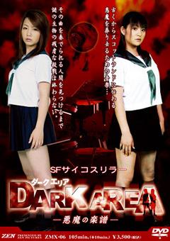 DARK AREA 悪魔の楽譜