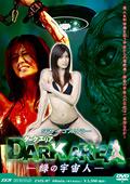 DARK AREA 緑の宇宙人