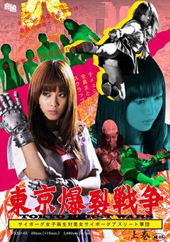 東京爆裂戦争 サイボーグ女子校生対美少女サイボーグアスリート軍団 上巻
