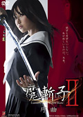 魔斬子2 ‐Lumiere noire et noir blanc‐ 序曲