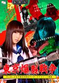 東京爆裂戦争 女子校生対サイボーグアスリート軍団 下巻