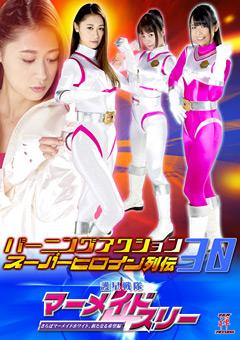 【豊森ちはや動画】スーパーヒロイン列伝30-護星戦隊マーメイドスリー –