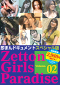 Zetton Girls Paradise Volume.02