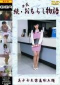 続・平成おもらし物語1