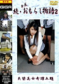 続・平成おもらし物語2