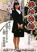 排泄物語1 倉本安奈