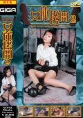 女体拷問2