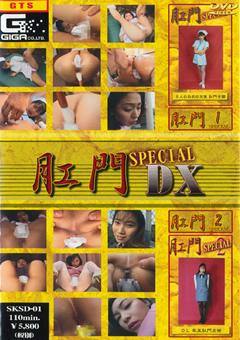 肛門 SPECIAL DX
