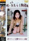 続・平成おもらし物語4