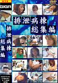 排泄病棟総集編|人気の アナルSEX・お尻動画DUGA