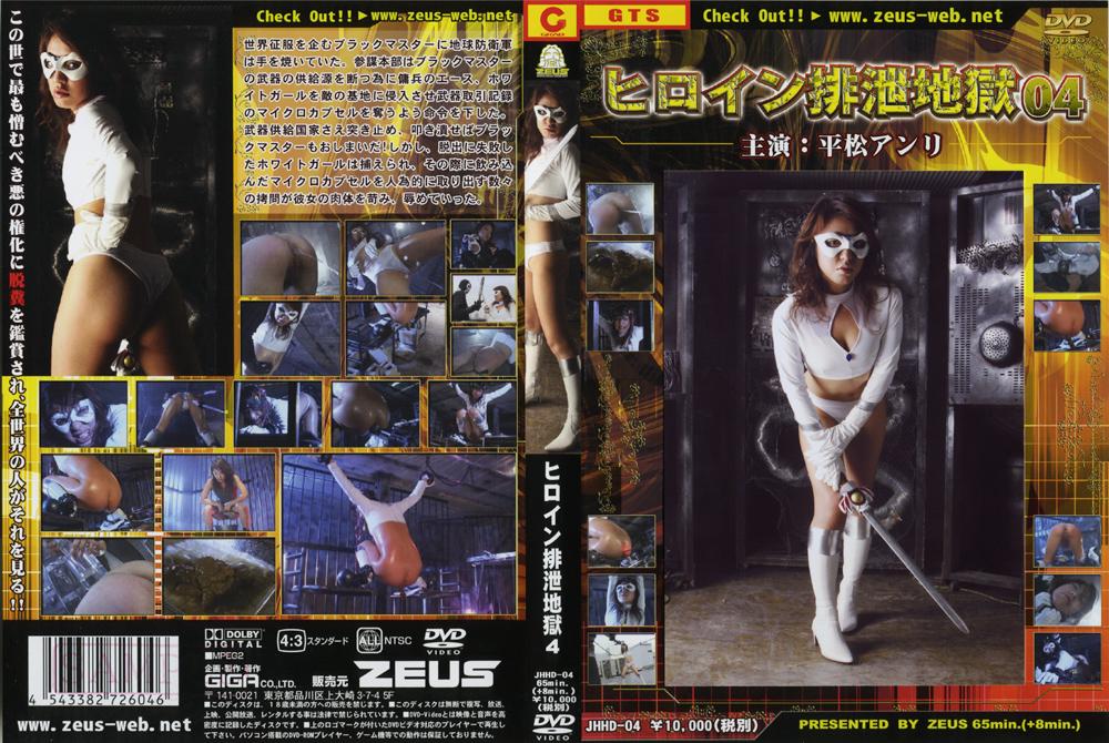 ヒロイン排泄地獄04のジャケットエロ画像