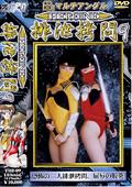 HEROINE排泄拷問09