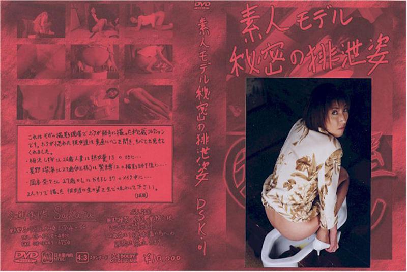 坂田の部屋 素人モデル秘密の排泄姿 パッケージ画像